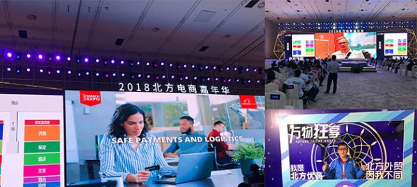 19th-21st, April,2018 Alibaba International North of China E-commerce Carnival Finished successfully !